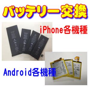 iPhoneバッテリ交換 Androidバッテリ交換 大分