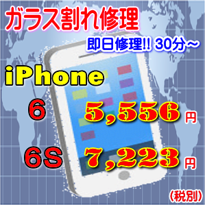 iPhone XS ガラス割れ修理