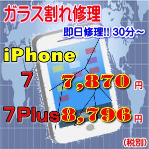アイフォン電池交換修理(iPhone7)大分