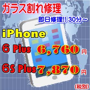 アイフォンガラス割れ修理(iPhone6sPlus)