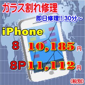 iPhoneバッテリ交換大分
