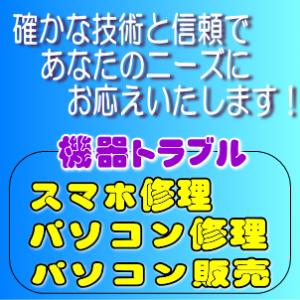 明野 アイフォン修理大分県