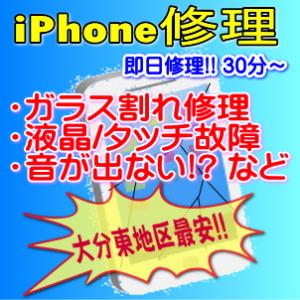 iPhone修理大分県
