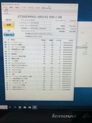 Lenovo PC起動しない!? (F0BB0020JP)