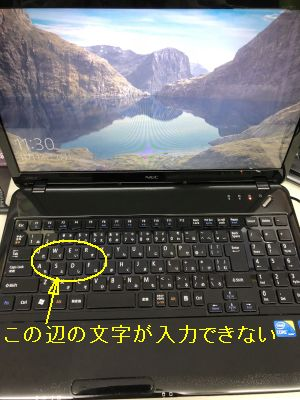 NEC Lavie PC-LS350DS1キーボード交換