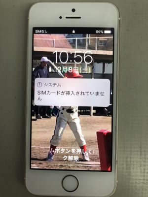 iPhone5Sタッチ故障 from 大分市内