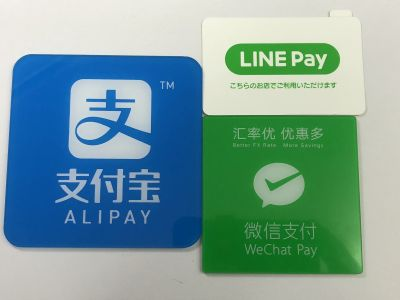 LINE Pay , ALIPAY , WeChat Pay利用可能!!