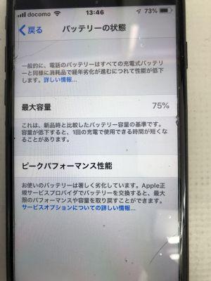 iPhone7バッテリー交換 from 大分市内