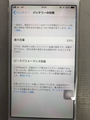iPhone6バッテリー交換 from 大分市古国府
