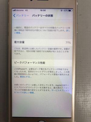 iPhone6バッテリー交換 from 大分市内