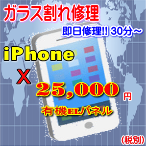 iPhoneX画面修理大分