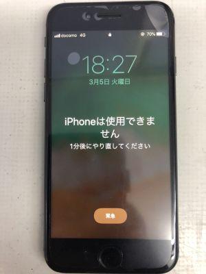 iPhone8ゴーストタッチ from 大分市皆春