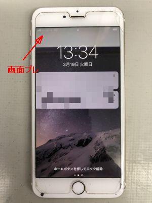iPhone6Plusタッチ故障 from 大分市三川