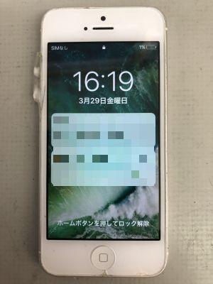 iPhone5バッテリー交換 from 大分市三ケ田町