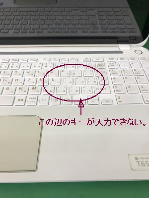 Dynabook T653キーボード修理 from 大分市内