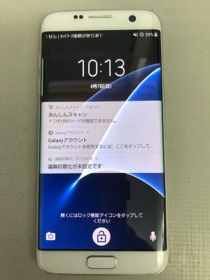 Galaxy S7edgeバッテリー交換 from 由布市庄内