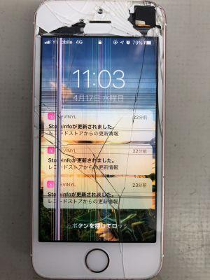 iPhoneSEゴーストタッチ ~福岡(出張)