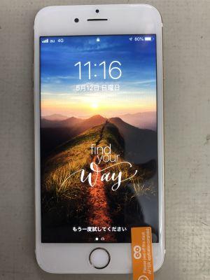 iPhone修理大分