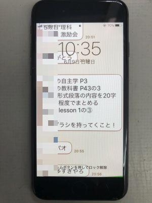 iPhone8ガラス割れ修理 ~大分市牧