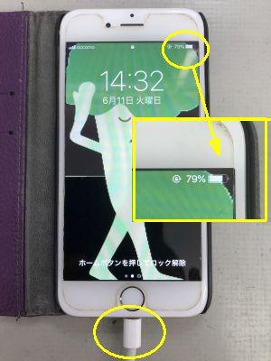iPhone6充電不調 ~大分市内