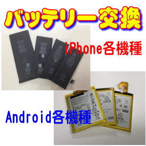 iPhoneバッテリ交換 Androidバッテリ交換 大分