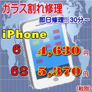 鶴崎 iPhone XS ガラス割れ修理