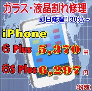高城 アイフォンガラス割れ修理(iPhone6sPlus)