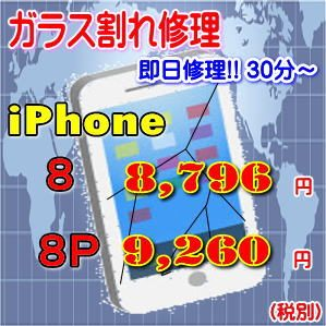 iPhoneバッテリ交換大分