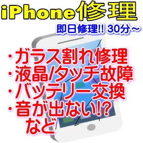 萩原 iPhone修理大分