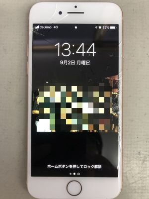 iPhone8ガラス割れ修理 ~豊後高田市
