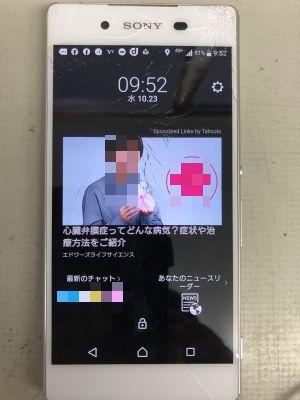 Xperia Z4タッチ故障 ~豊後高田市