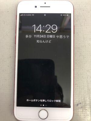 iPhone7バッテリー交換 ~中津市