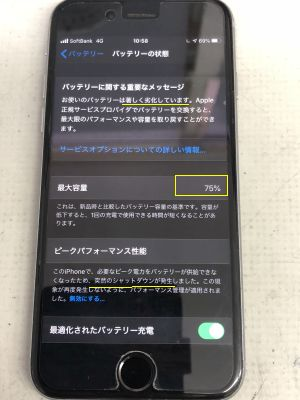 iPhone6sバッテリー交換 ~別府市