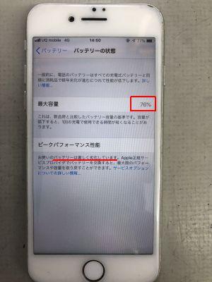 iPhone7バッテリー交換~豊後高田市