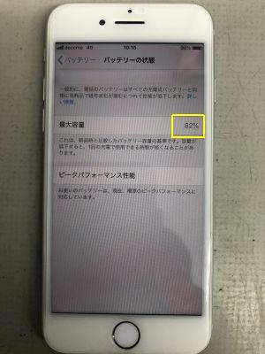 iPhone8バッテリー交換~大分市角子原