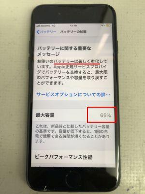 iPhone7電池パネル交換~臼杵市
