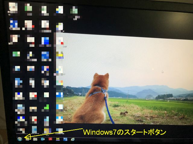 Windows7→10化 ~豊後大野市三重