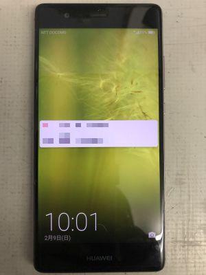 Huawei P9バッテリー交換~豊後大野市三重
