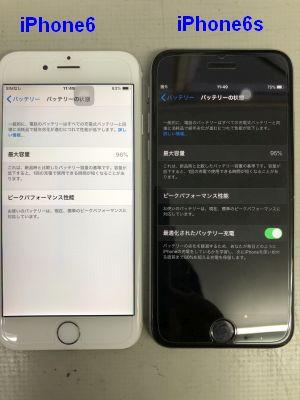 iPhone6&6s電池交換 ~大分市大津町