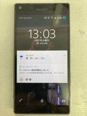 Xperia Z5C電池膨張 ~臼杵市