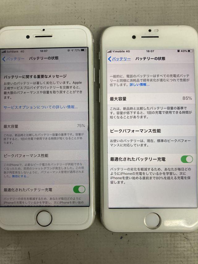 iPhone7&8電池交換~大分市南太平寺
