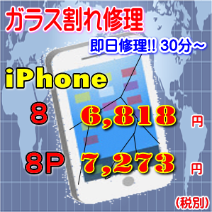 iPhone8画面割れ修理大分