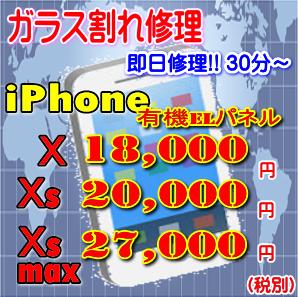 iPhoneX画面修理大分