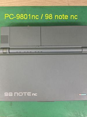 PC-9801nc修理 ~湯布院町