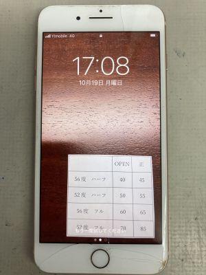 iPhone8Plus画面割れ ~宇佐市上田