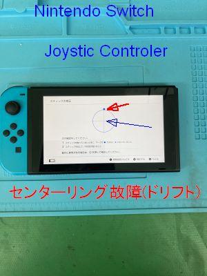 Joy Con.ドリフト修理 ~大分市横田