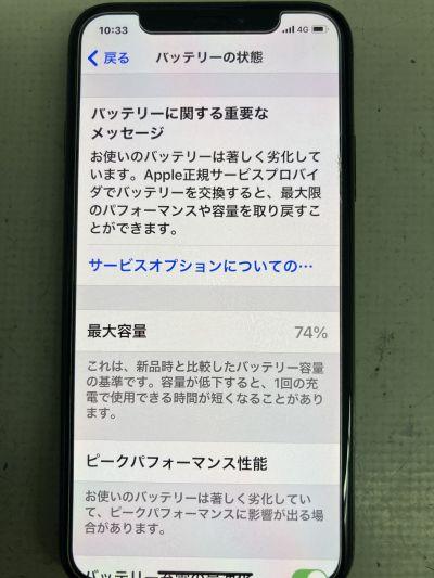 iPhoneX電池交換 ~大分市田中