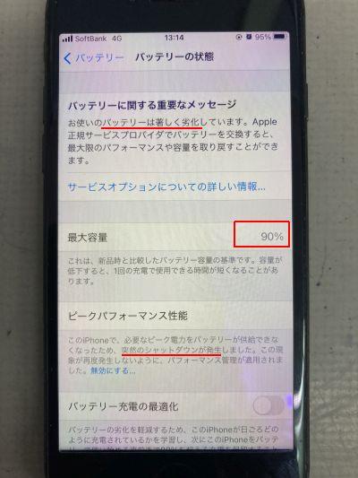 iPhone8バッテリー膨張 ~大分市葛木