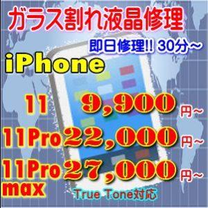 大分県iPhone11修理