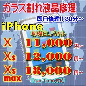 iPhoneXoled画面修理大分